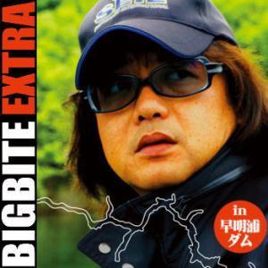 釣りビジョン 菊元俊文 BIGBITE EXTRA vol.1|waterhouse