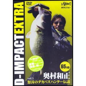 D-IMPACT EXTRA Vol.1 奥村和正(DVD)|waterhouse