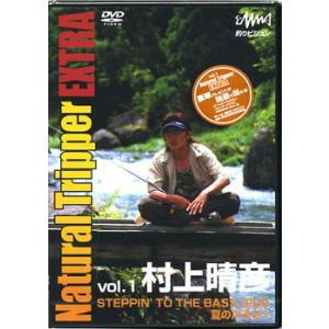 村上晴彦「Natural Tripper EXTRA Vol.1」(DVD)|waterhouse