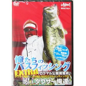 俺たちのバスフィッシングEXTRA vol.1「ダウザー俺達。」(DVD)|waterhouse