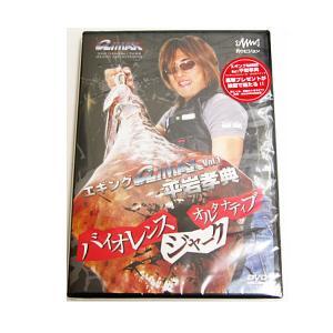 平岩孝典 バイオレンスジャーク オルタナティブ(DVD)|waterhouse