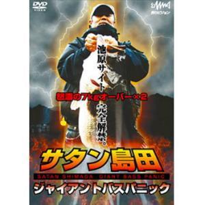 サタン島田 ジャイアントバスパニック(DVD)|waterhouse