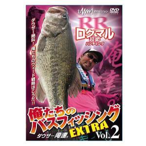 釣りビジョン 俺たちのバスフィッシング EXTRA Vol.2 ロクマル超絶ハンティング|waterhouse