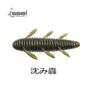 イッセイ 沈み蟲 1.8インチ|waterhouse