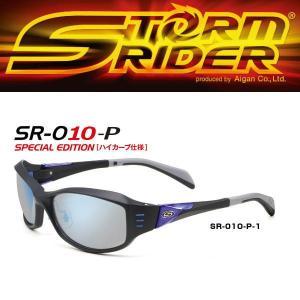 愛眼 ストームライダー SR-010-P-1 ファッションカーブ2|waterhouse