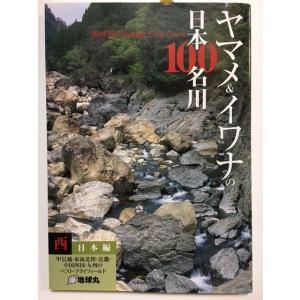 地球丸 ヤマメ&イワナの日本100名川|waterhouse
