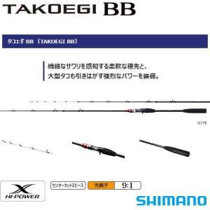 SHIMANO タコエギ BB S175 waterhouse