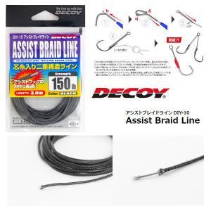 DECOY Assist Braid Line アシストブレイドライン DIY-10|waterhouse
