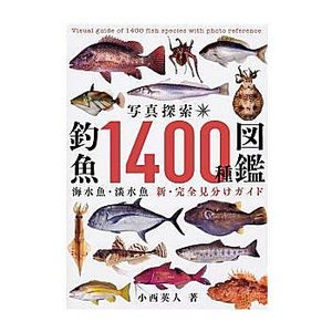 エンターブレイン 写真探索 釣魚 1400種 図鑑|waterhouse