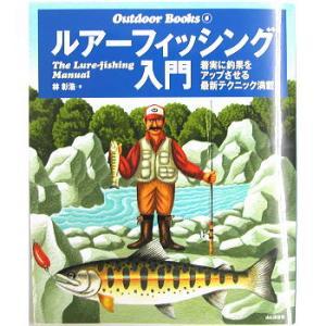 ルアーフィッシング入門(BOOK)|waterhouse