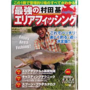 村田 基 最強のエリアフィッシング(BOOK)|waterhouse