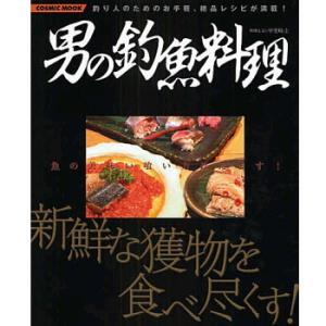 男の釣魚料理(BOOK)|waterhouse