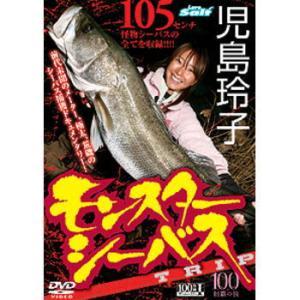 児島玲子 100魚種ザ・ムービー・モンスターシーバス TRIP(DVD)|waterhouse