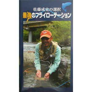 佐藤成史「最強のフライローテーション」(VHS)|waterhouse