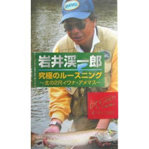 岩井渓一郎「究極のルースニング」(VHS)|waterhouse