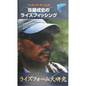 佐藤成史「ライズフォーム大研究」(VHS)|waterhouse
