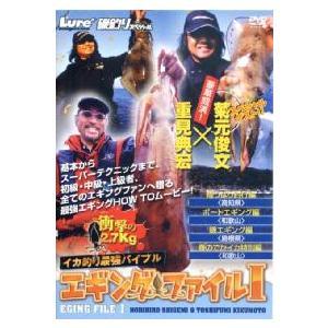 イカ釣り最強バイブル エギング ファイル1 (DVD)|waterhouse