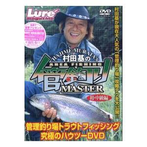 村田基の管釣りMASTER (DVD) waterhouse