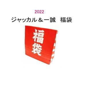 豪華イマカツ&エバーグリーン お楽しみ 福袋(20000円)タイプ|waterhouse