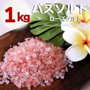 【ヒマラヤ岩塩の驚くべき潜在能力】  ヒマラヤ岩塩は100%天然成分です。 ミネラル分を豊富に含んで...