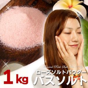 ヒマラヤ岩塩バスソルト 希少なローズソルト パウダータイプ 1kg プレゼント付 レッド岩塩