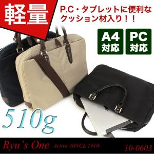Ryu's One(リューズワン) SP ビジネスバッグ ブリーフケース ショルダーバッグ 2WAY A4 PC収納 10-0603 メンズバッグ 送料無料 watermode