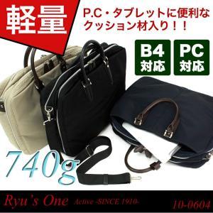 Ryu's One(リューズワン) SP ビジネスバッグ ブリーフケース ショルダーバッグ 2WAY B4 PC収納 10-0604 メンズ 送料無料 watermode