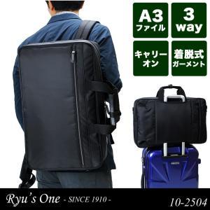 Ryu's One(リューズワン) AD ビジネスバッグ ブリーフケース ショルダーバッグ リュック 3WAY ガーメントバッグ付き A3 10-2504 メンズ 送料無料|watermode