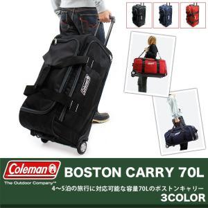 Coleman コールマン ボストンキャリー 70L キャリーバッグ ボストンバッグ ショルダーバッグ 3WAY 14-08 送料無料