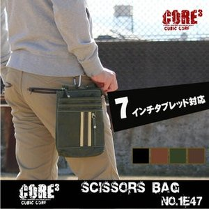 CORE シザーバッグ 1E47|watermode