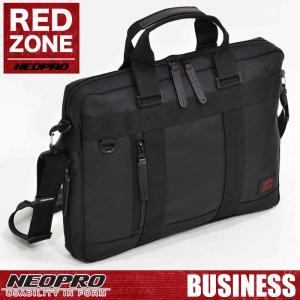 NEOPRO(ネオプロ) REDZONE(レッドゾーン) マチ拡張ビジネスバッグ ブリーフケース ショルダーバッグ 2WAY B4 PC収納 拡張 2-026 メンズ 送料無料 watermode