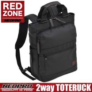 NEOPRO(ネオプロ) REDZONE(レッドゾーン) ビジネスリュック トートリュック ビジネスバッグ A4 PC収納 2-027 メンズ 送料無料 watermode
