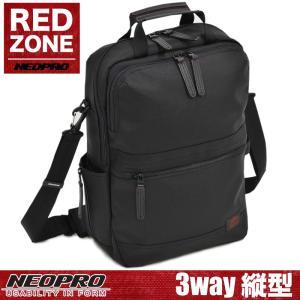 NEOPRO REDZONE ビジネスバッグ 2-029 送料無料 watermode