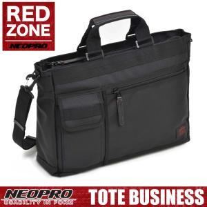 NEOPRO(ネオプロ) REDZONE(レッドゾーン) ビジネスバッグ ブリーフケース ショルダーバッグ ビジネストート 2WAY A4 PC収納 2-031 メンズ 送料無料 watermode