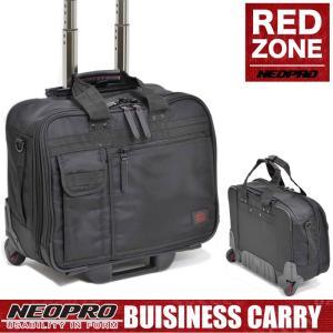 NEOPRO(ネオプロ) RED ZONE(レッドゾーン) ビジネスキャリー キャリーバッグ 23L 1〜2泊 機内持ち込み 2輪 2-035 メンズ 送料無料 watermode