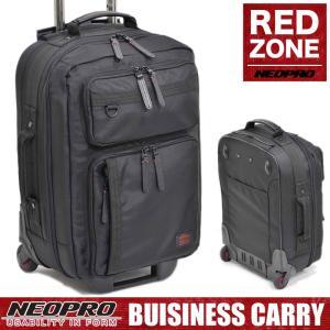 NEOPRO(ネオプロ) RED ZONE(レッドゾーン) ビジネスキャリー キャリーバッグ 25L 1〜2泊 機内持ち込み 2輪 2-036 メンズ 送料無料 watermode