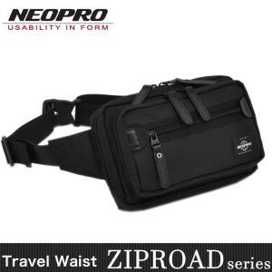 NEOPRO(ネオプロ) ZIPROAD(ジップロード) ウエストバッグ ボディバッグ 2WAY 2-050 メンズ 送料無料 watermode
