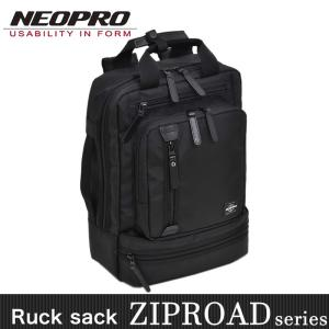 NEOPRO(ネオプロ) ZIPROAD(ジップロード) ビジネスリュック B4 PC収納 2-052 メンズ 送料無料|watermode
