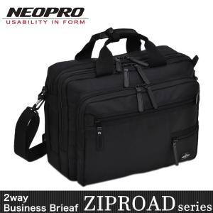 NEOPRO(ネオプロ) ZIPROAD(ジップロード) ビジネスバッグ ブリーフケース ショルダーバッグ 2WAY B4 PC収納 2-055 メンズ 送料無料 watermode