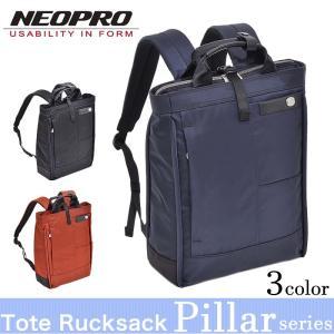 NEOPRO(ネオプロ) Pillar(ピラー) ビジネスリュック トートリュック B4 PC収納 2-161 メンズ 送料無料|watermode