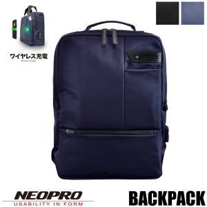 NEOPRO(ネオプロ) ConnectWireless(コネクトワイヤレス) ビジネスリュック ビジネスバッグ バックパック A4 PC収納 USBポート搭載 2-841 メンズ 送料無料|watermode