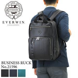 EVERWIN(エバウィン) フィレンツェ ビジネスリュック B4 PC収納 21596 メンズ 送料無料|watermode