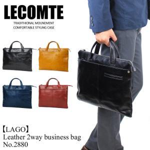 LECOMTE(ルコント) lago(ラーゴ) ビジネスバッグ ブリーフケース ショルダーバッグ 2WAY A4 2880 メンズ 送料無料|watermode