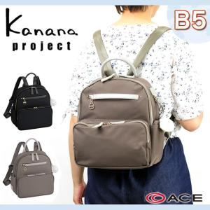 Kanana project(カナナプロジェクト) エブリーリュック SP-1 リュックサック Sサイズ デイパック B5 31801 レディース 送料無料|watermode