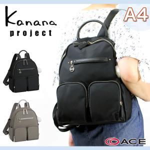 Kanana project(カナナプロジェクト) エブリーリュック SP-1 リュックサック Mサイズ デイパック A4 31802 レディース 送料無料|watermode