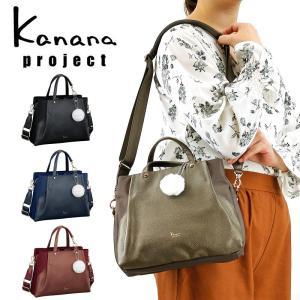 Kanana project(カナナプロジェクト) Kanana Pocket2 (カナナポケット2) ショルダーバッグ ハンドバッグ 2WAY 31873 レディース 送料無料|watermode