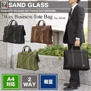 送料無料 SAND GLASS Business Tote シリーズ 2WAYビジネストートバッグ 3G16 watermode