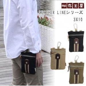 帆布工房 LEATHER LINEシリーズ シザーバッグ はんぷこうぼう レザーラインシリーズ シザーバッグ 3X10|watermode
