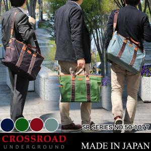CROSS ROAD(クロスロード) SR ビジネストートバッグ ビジネスバッグ ショルダーバッグ ブリーフケース 2WAY A4 日本製 50-1077 メンズ 送料無料|watermode