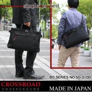 CROSS ROAD(クロスロード) BO ビジネスバッグ ブリーフケース ビジネストート ショルダーバッグ 2WAY A4 日本製 50-3100 メンズ 送料無料|watermode